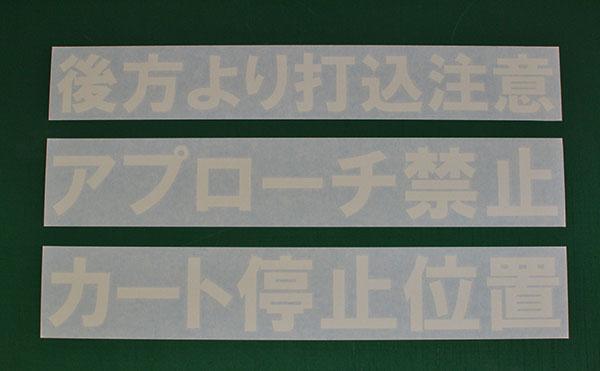 ゴルフ場の案内版の文字のカッティングシート