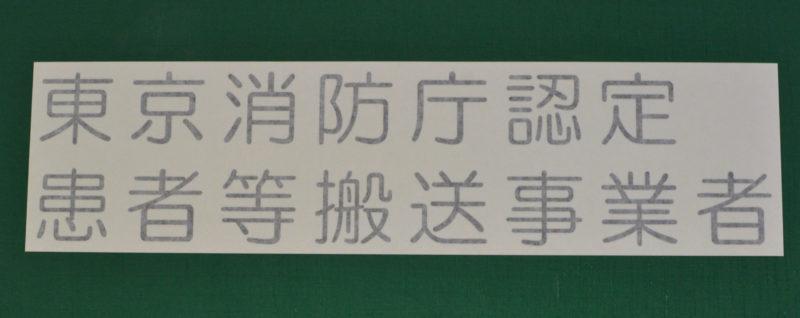 介護タクシーの法令表示用の文字のカッティングシート
