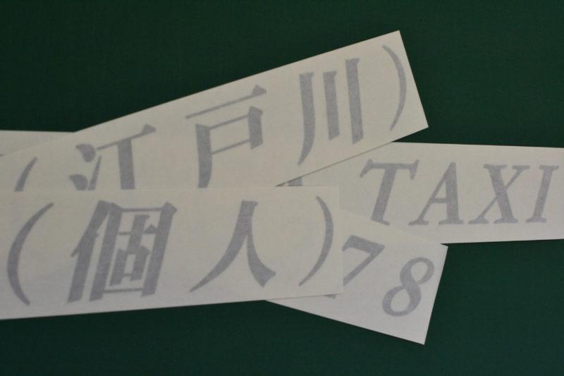 タクシーのボディに貼る地域や番号、名称のカッティングシート