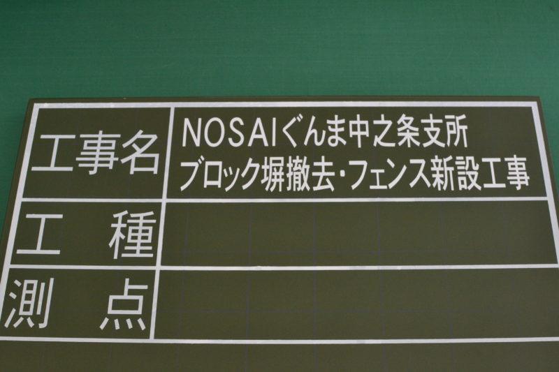 工事用黒板にカッティングシールで文字を入れる